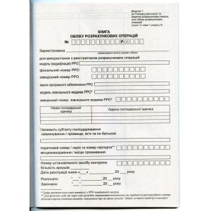 Журнал РРО купить в интернет-магазине СТЦ-Исток Харьков