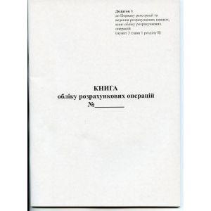 Журнал РРО СТЦ-Исток Харьков