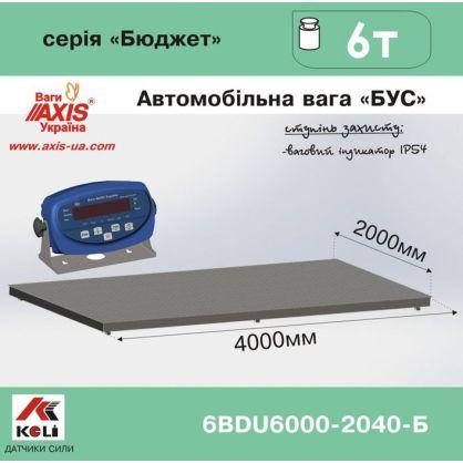 Автомобильные весы Axic 6BDU6000-2040 бюджет СТЦ-Исток Харьков
