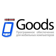 Программное обеспечение GOODS PROFESSIONAL